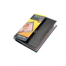 Обложка для документов (нат.кожа)  коричневая DRIVER А06СР