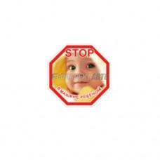 Наклейка Ребенок в машине Stop средняя