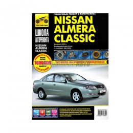 Л Nissan Almera Classic c 2005г. ч/б. в фото. цв. э/сх.