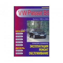 Л Volkswagen Passat B5 с 1996-2000гг.  @