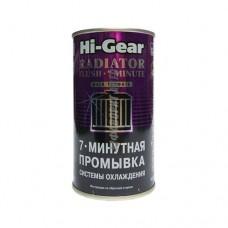 Промывка сист охл Hi Gear  7мин.   HG-9014