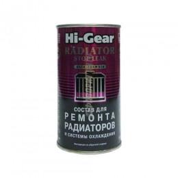 Герметик системы охл Hi Gear  325мл   HG-9025      /12