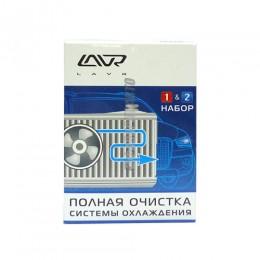 Набор д/компл очистки сист.охл  LAVR  0,33л+0.33л