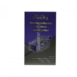 Промывка сист. охлаждения двигателя Мягкая 0,2 л. Рт-0131  @